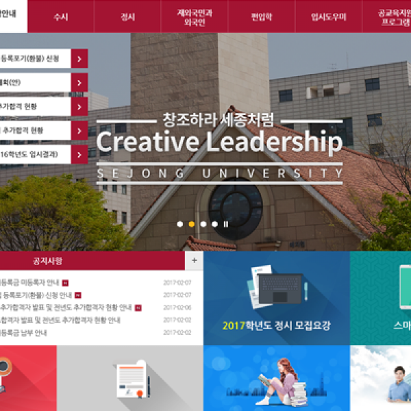 세종대학교 입학처 WEB