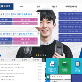 성결대학교 입학처 WEB